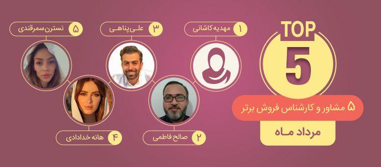 پنج مشاور برتر مرداد ماه