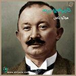 تاریخچه برند هوگو باس | Hugo Boss